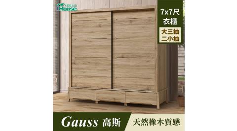 IHouse-高斯 天然橡木7x7尺大三抽二小抽衣櫃