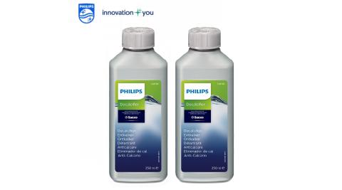 PHILIPS 飛利浦 咖啡機專用除鈣劑250ml(2瓶組) CA6700/CA-6700