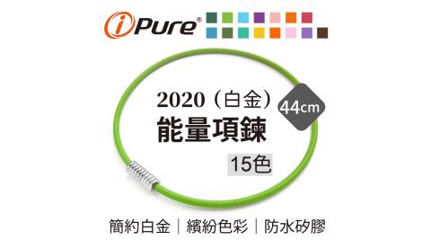 i-Pure 2020能量項鍊(白金-44cm)