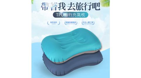 升級版超輕量 TPU旅行充氣枕頭 腰枕 靠枕 旅行枕 睡覺枕 便攜收納
