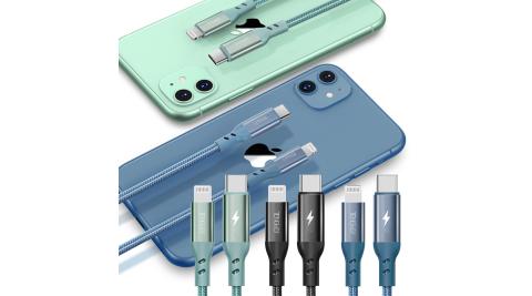 TENGWEI PD線蘋果認證 Type-C to Lightning MFi 快充魚絲線 120cm 支援 for iPhone/iPad系列