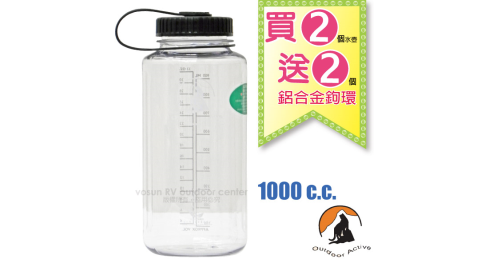 【台灣 山貓-1000cc】美國 LEXAN 環保無毒彩色大寬口水壺(2入/送鋁合金鉤環)/W-1000 鑽石白(透明)