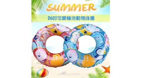【WEKO】26吋可愛極地動物泳圈1入(WE-LB26-1)