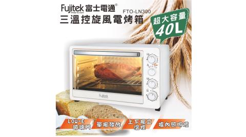 【富士電通】40公升旋風電烤箱 / 發酵 / 保固 / 免運 / FTO-LN300