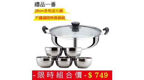 禮品一番 多用途火鍋3400ml KA-W280+13cm隔熱雅緻碗 五入裝 HF-B1305 超值組合價