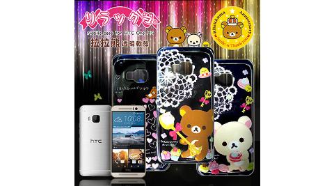 SAN-X授權正版 Rilakkuma/拉拉熊/懶懶熊 HTC One M9 / S9 可共用透明軟式保護套 手機殼(甜蜜款)