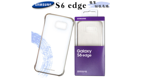 三星 SAMSUNG Galaxy S6 Edge 原廠透明防護背蓋