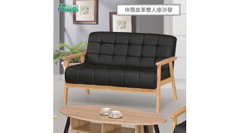 IHouse-彼德 休閒皮革小沙發2人座