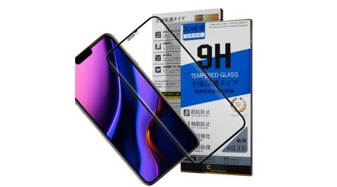 Xmart for iPhone 11 Pro Max 6.5吋 3D超強硬度滿版玻璃保護貼-黑