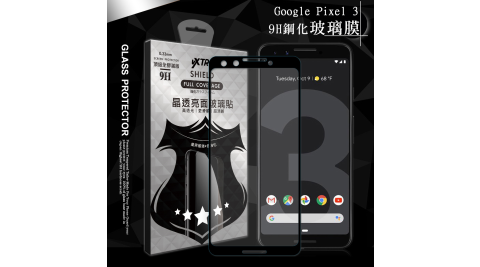 VXTRA 全膠貼合 Google Pixel 3 滿版疏水疏油9H鋼化頂級玻璃膜(黑) 玻璃保護貼