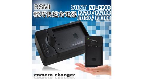 SONY NP-FV100/FV70/FH50/FH100/FP70 智慧型方塊充 電池快速充電器