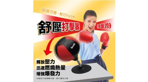 成功 吸盤式舒壓打擊器 S5228