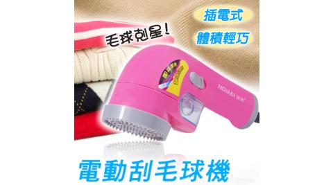 【送刮刀一組+止滑墊】旗鑑級插電式刮毛球機