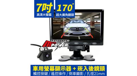 7吋螢幕顯示器 + XC-7412 數位式倒車鏡頭 (孔徑21mm)