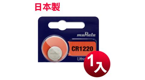 日本制 muRata 公司貨 CR1220 鈕扣型電池(1顆入)