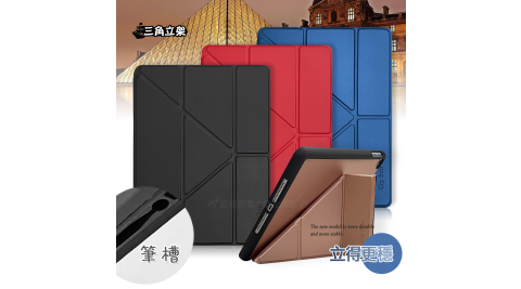 CITY都會風 2019 iPad mini/5/4/3/2/1 共用 三折Y折立架皮套