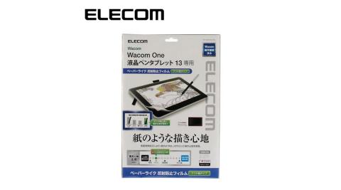 【ELECOM】Wacom One 13擬紙感保貼肯特