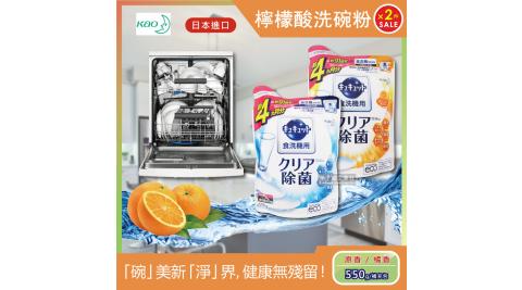 2袋超值組【日本KAO花王】洗碗機專用檸檬酸洗碗粉550g/袋(分解油汙 強效去漬)*2