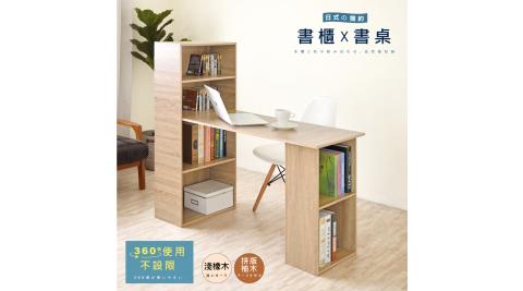 《HOPMA》水漾4+2書櫃型書桌/書櫃桌-拼版柚木
