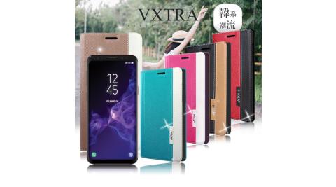 VXTRA Samsung Galaxy S9+/S9 Plus 韓系潮流 磁力側翻皮套