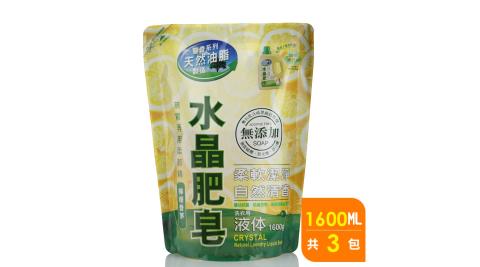 南僑 水晶肥皂天然洗衣用液體 1600ml*3包