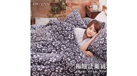 《DUYAN 竹漾》法蘭絨雙人床包兩用被毯四件組-馥花