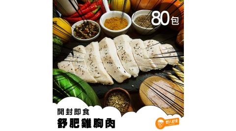【野人舒食】雞胸肉 80片 (180g/片)