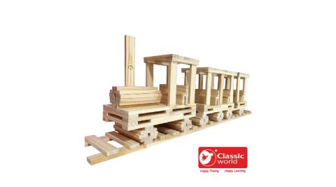 【Classic world 德國經典木玩客來喜】原色建築積木片250PCS
