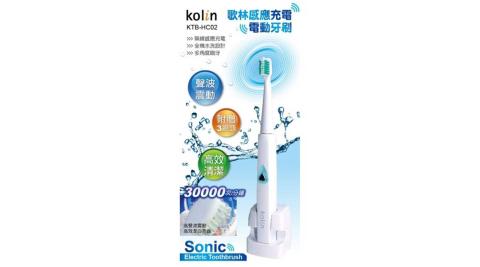 【歌林 Kolin】感應充電式電動牙刷 / KTB-HC02 / 全機水洗 / 贈3枚刷頭