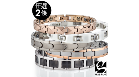 MASSA-G DECO系列金屬鍺鈦手環(任選兩件)