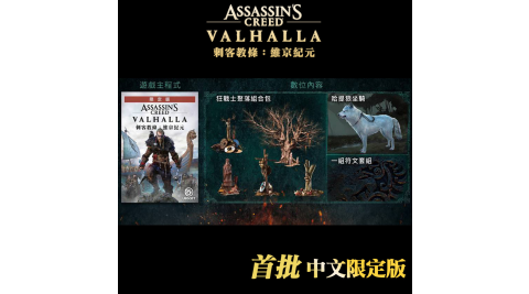 PS4 刺客教條:維京紀元(Assassin's Creed Valhalla)-首批中文限定版