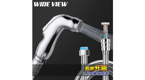 【WIDE VIEW】1.5M輕巧免治水療小噴槍蛇管組(US-SH02-NP)