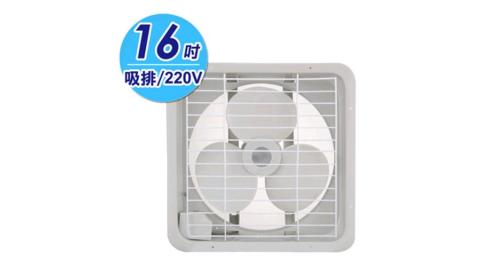 【永信】16吋吸排兩用通風扇(電壓220V) FC-516-2