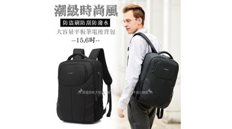 15.6吋 潮級時尚風 防盜刷防刮防潑水 大容量平板筆電後背包 旅行背包