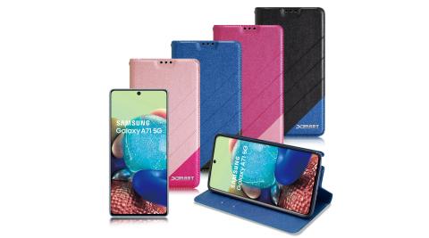Xmart for 三星 Samsung Galaxy A71 5G 完美拼色磁扣皮套
