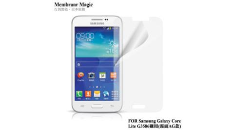 魔力 Samsung Galaxy Core Lite G3586 霧面防眩螢幕保護貼