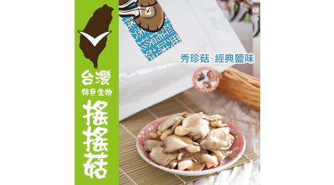 《搖搖菇》經典塩味秀珍菇(70±5g/包,共兩包)