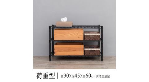 【dayneeds】荷重型 90x45x60公分 三層烤漆波浪收納層架