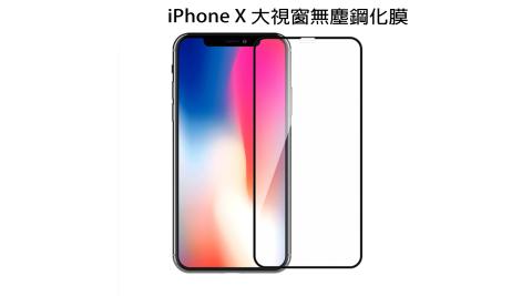 iPhone 11Pro / X / XS 5.8吋鋼化玻璃膜 全屏 防塵 0.26mm 2.5D 9H玻璃保護貼