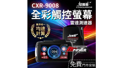 征服者 CXR-9008 GPS全彩觸控螢幕 雷達測速器【贈泰山門市安裝】