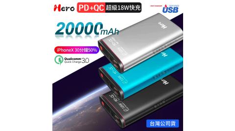 商務移動-全新18W 3輸出雙向快充 20000大容量液晶顯示行動電源 PD/QC3.0