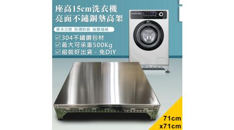 【DIY】71x71x15cm亮面不鏽鋼洗衣機墊高架(ST15-7171)