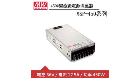 MW明緯 MSP-450-36 單組36V輸出醫療級電源供應器(450W)