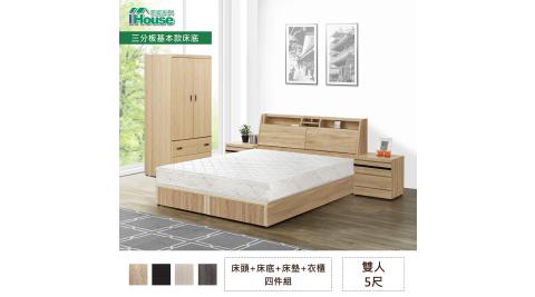 IHouse-長島 插座床頭、基本款床底、舒柔硬床、3X6尺簡約衣櫃 四件組 雙人5尺