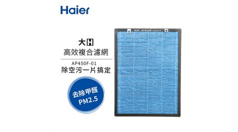 Haier海爾 大H空氣清淨機專用高效複合濾網 AP450F-01