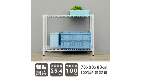 【dayneeds】輕型 76X30X60公分 二層烤白波浪鐵架