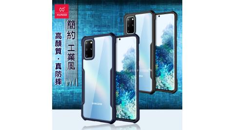 XUNDD 簡約工業風 三星 Samsung Galaxy S20+ 清透防摔手機殼