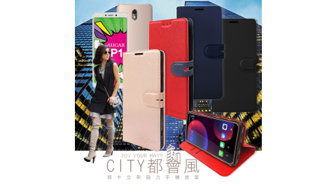 CITY都會風 糖果SUGAR P1 插卡立架磁力手機皮套 有吊飾孔