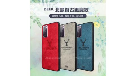 DEER 三星 Samsung Galaxy S20 FE 5G 北歐復古風 鹿紋手機殼 保護殼 有吊飾孔