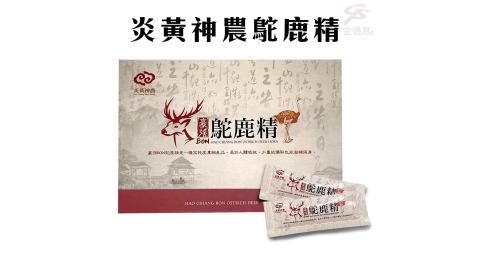 炎黃神農鴕鹿精1盒30包/養身/保養/濃縮液